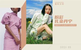 粉彩扎染丹寧(2021春夏面料趨勢)