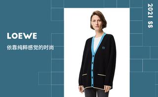 Loewe - 依靠純粹感覺的時尚(2021春夏)