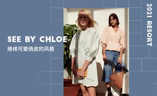 See By Chloe - 繼續可愛俏皮的風格(2021春游)