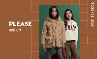 Please - 動感街頭(童裝 2020/21秋冬)