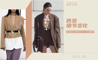 西裝細節變化(2021春夏外套趨勢)