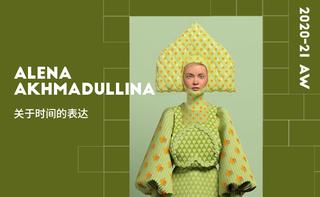 Alena Akhmadullina - 關于時間的表達 (2020/21秋冬)