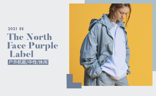 The North Face Purple Label - 轻松的穿搭