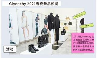 【活动】Givenchy 2021春夏新品预览:新任创意总监执掌首秀