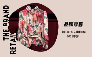 【品牌零售】 Dolce & Gabbana 2021春游