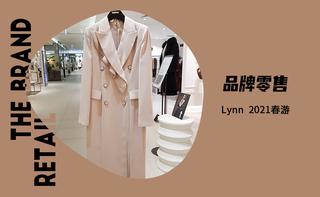 【品牌零售】 Lynn 2021春游