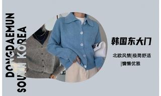 【韩国东大门】春游毛衫的细腻情绪(细节)分析