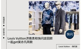 【快闪/期限店】Louis Vuitton济南贵和快闪店回顾 一起get吴亦凡同款