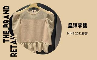 【品牌零售】Mine 2021春游